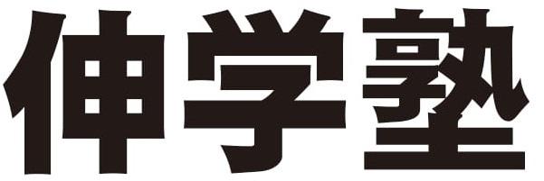 【個別指導×自立指導】 伸学塾  新潟三条校